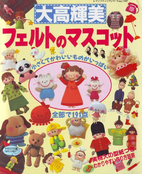 Felt Mascots Japanese magazine